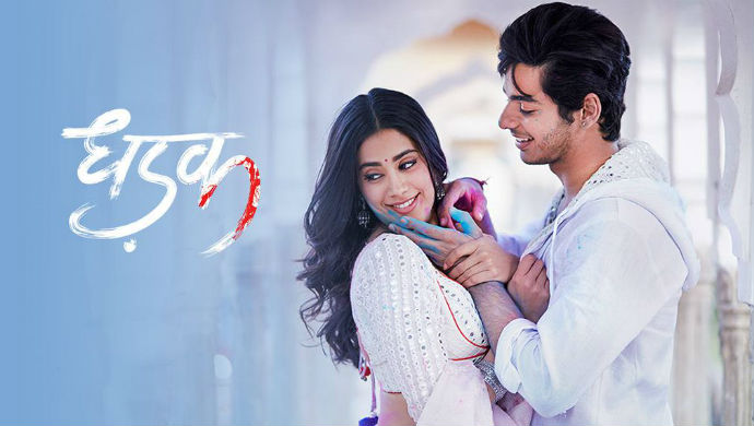 Poster Of Dhadak Featuring Jahnvi Kapoor And Ishaan Khatter