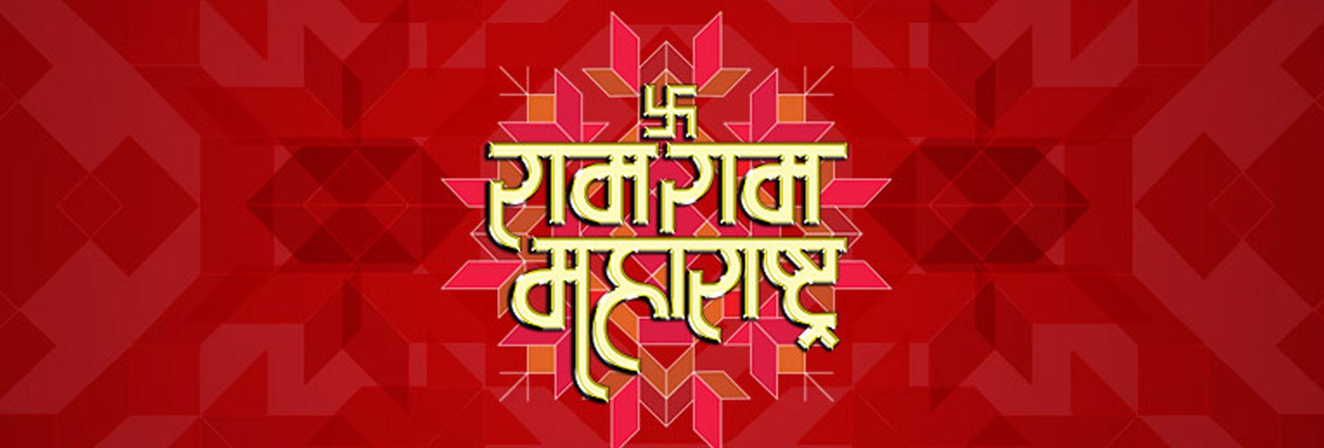Ram Ram Maharastra