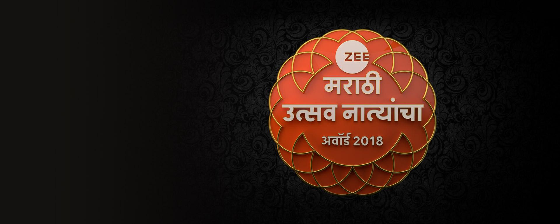 Zee Marathi Awards 2018