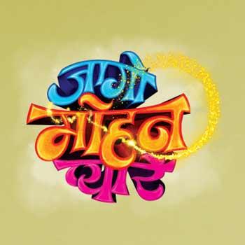 Zee Marathi Awards 2018 Archives - Zee Marathi
