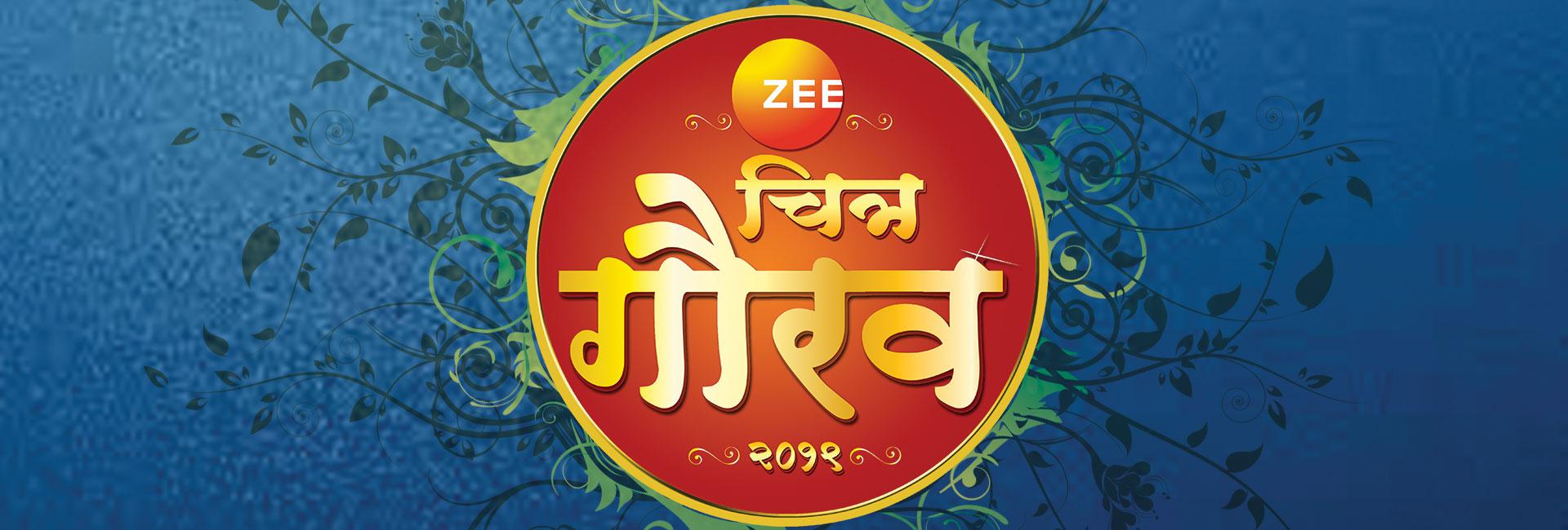 Zee Chitra Gaurav Puraskar 2019
