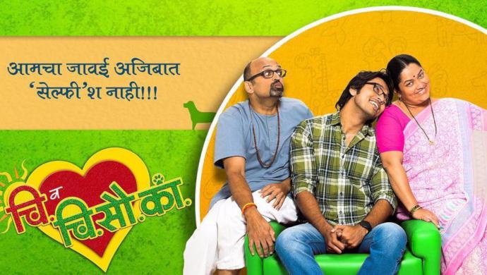 Lalit Prabhakar on the Chi Va Chi Sau Ka poster.