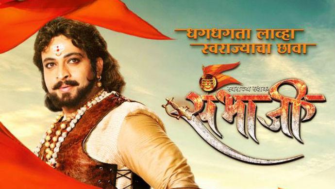 Poster Of ZEE Marathi Show Swarajyarakshak Sambhaji