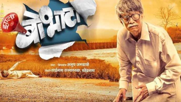 Zala Bobhata poster featuring Dilip Prabhavalkar.