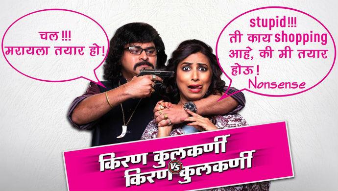 Poster Of Kiran Kulkarni Vs Kiran Kulkarni Featuring Subodh Bhave And Kranti Redkar