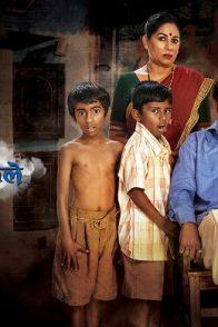 Poster Of Zee Marathi's Popular Show Ratris Khel Chale 2