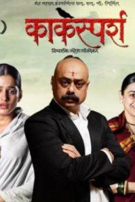 Poster Of Kaksparsh
