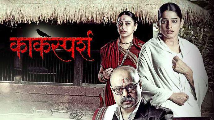 Poster Of Movie Kaksparsh