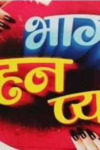 Poster Of Bhago Mohan Pyare
