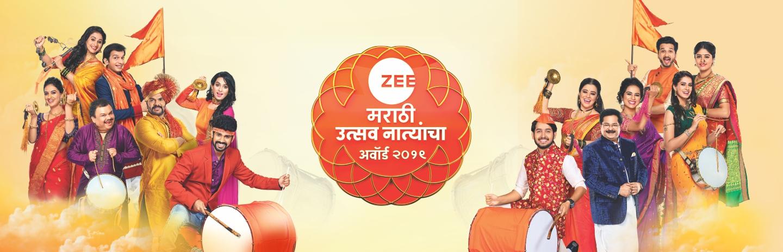 Zee Marathi Awards 2019