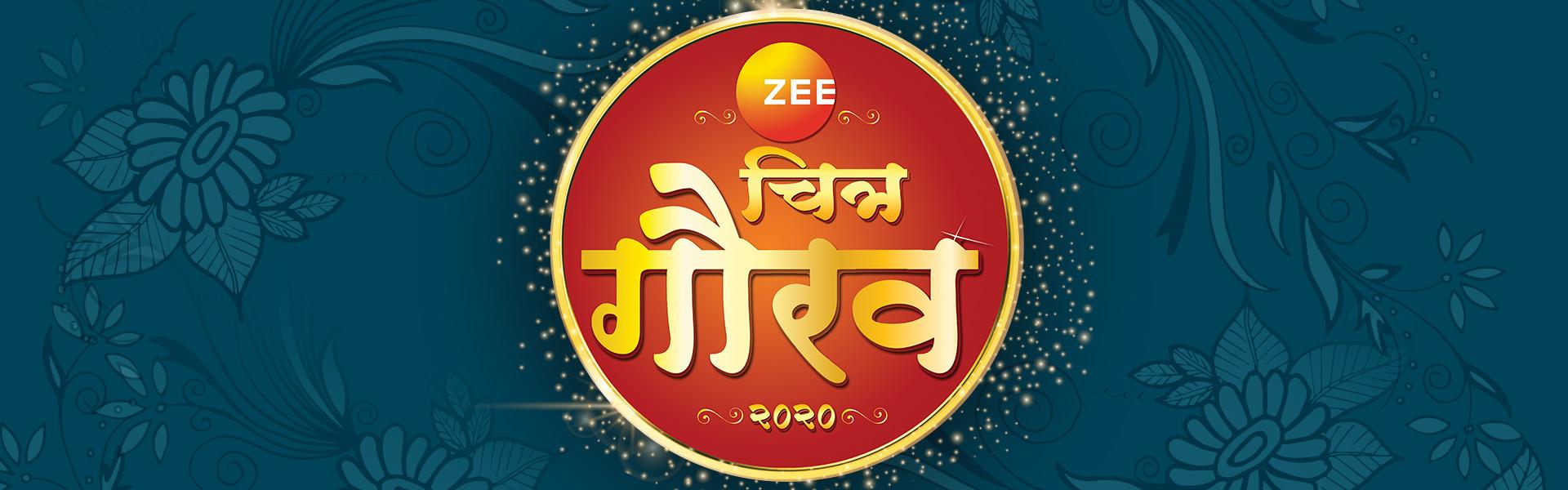 Zee Chitra Gaurav Puraskar 2020
