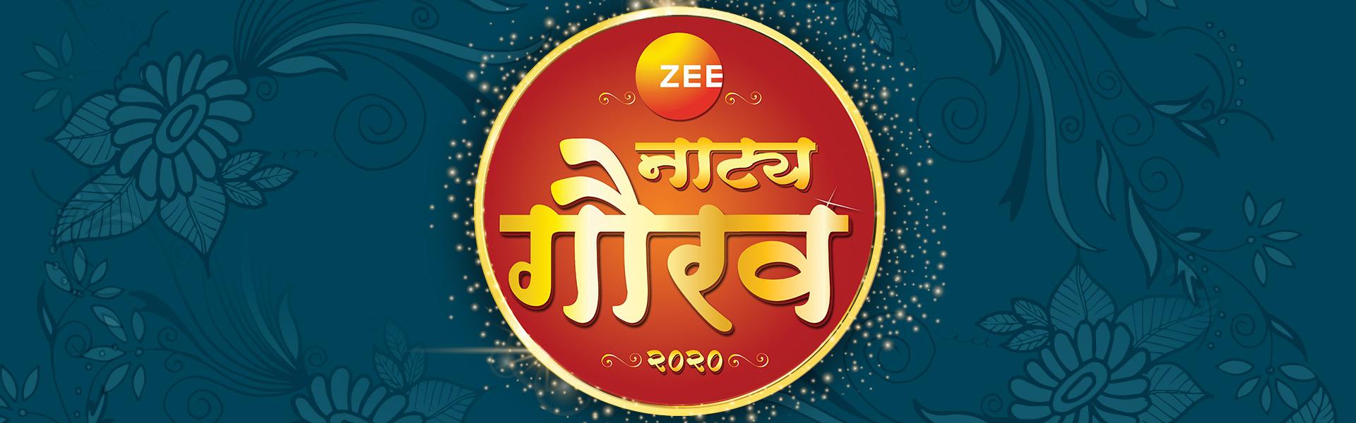 Zee Natya Gaurav Puraskar 2020