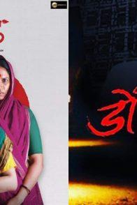 Nude, Dombivali Fast - 5 Best Drama Films To Watch On Zee5