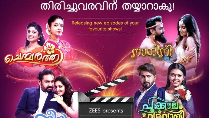 Entertainment Unlocked Malayalam