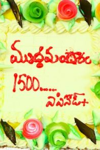 Muddha Mandaram 1500 episodes celebration