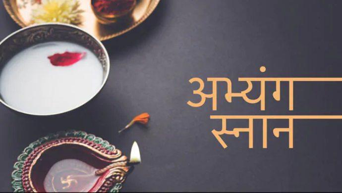Abhyanga snan Diwali