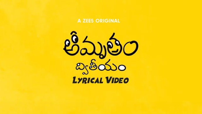 Amrutham Dhvitheeyam Lyrical Video