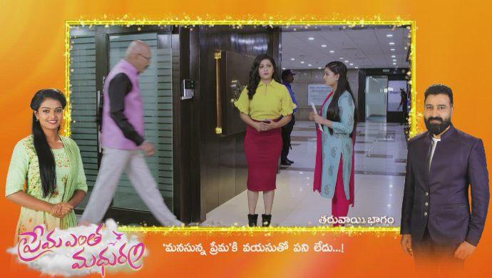 Jende, Anu and Mira in Prema Entha Madhuram