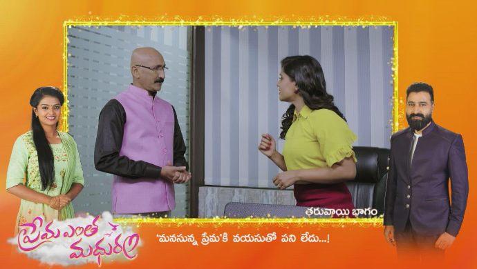 Jende and Mira in Prema Entha Madhuram
