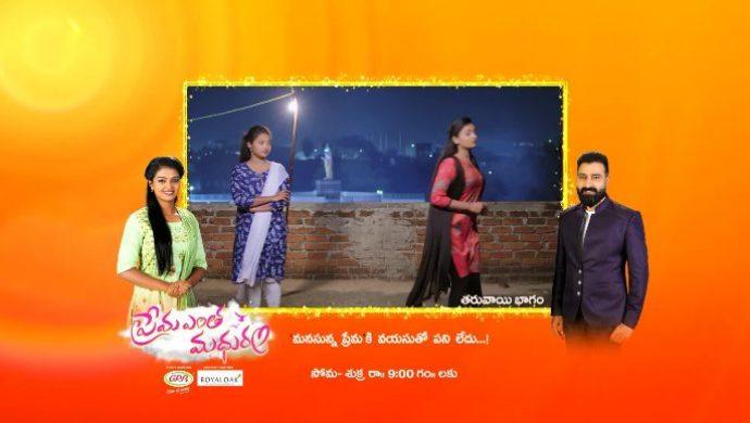 Ramya and Anu in Prema Entha Madhuram