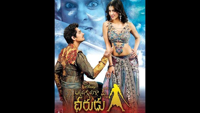 Anaganaga O Dheerudu Film Poster
