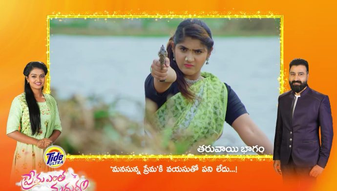 The Gun Woman in No 1 Kodalu
