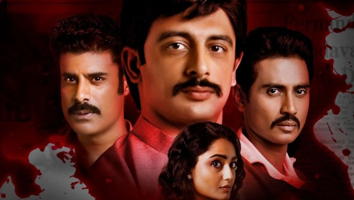 The Chargesheet release date poster