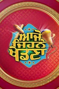 Aajo Jinhe Khedna Titile Card