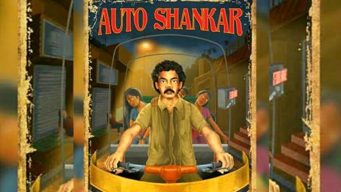 Auto Shankar poster 1