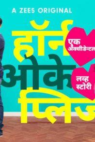 The poster Horn Ok Please featuring Isha Keskar and Amit Dolawat.