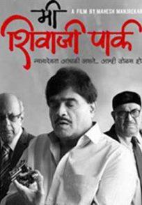 Poster Of Marathi Film Me Shivaji Park