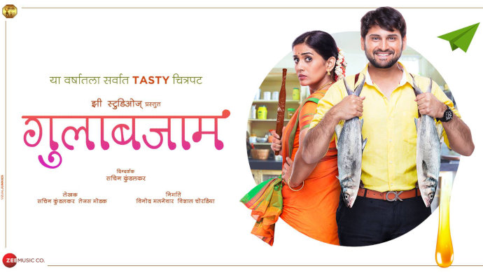 Sonali Kulkarni and Siddharth Chandekar on the Gulabjaam poster.