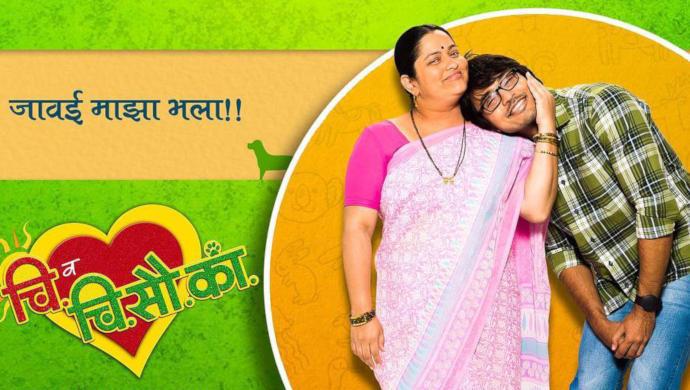 Supriya Pathare and Lalit Prabhakar on the Chi Va Chi Sau Ka poster.