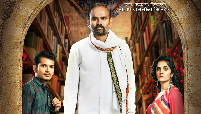 Poster Of Marathi Film Patil Starring Bhagyashree Mote And Narendra Deshmukh