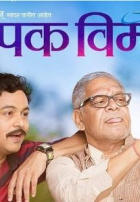 Poster Of Pushpak Vimaan Starring Subodh Bhave And Mohan Joshi