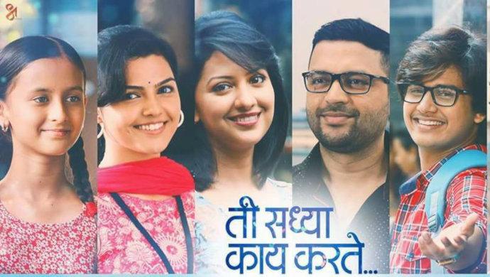 The poster of the film Ti saddhya Kay karte.