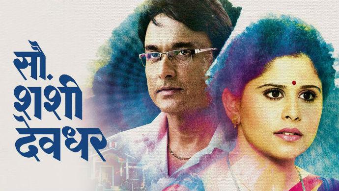 Poster Of Sau Shashi Deodhar