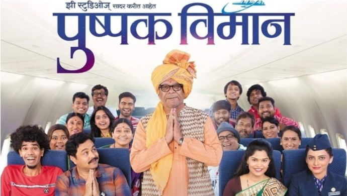 Poster Of Pushpak Vimaan Starring Mohan Joshi