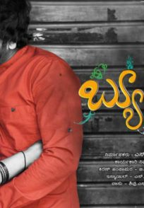 Beautiful Mansugalu Is A Must-Watch If You Like Films With A Strong Social Message