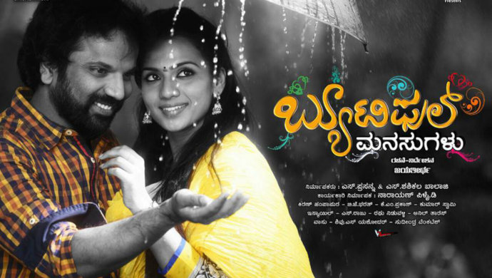 If You In The Mood For A Romantic Thriller, Watch Beautiful Manasugalu This Weekend