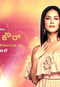 Don't Miss The Season Finale Of The ZEE5 Original Series Karenjit Kaur - The Untold Story Of Sunny Leone