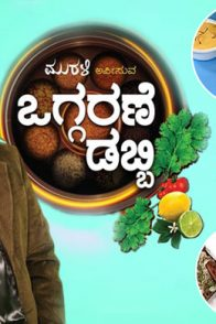 Host Murali Will Take You Through Cool Recipes On Oggarane Dabbi To Impress Your Kid