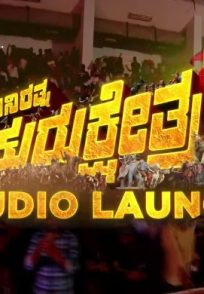 A Promotional Poster Of The Kurukshetra Audio Launch