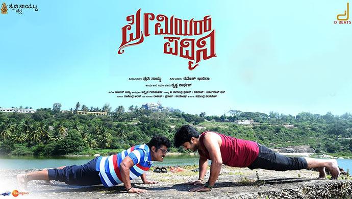 Poster Of The Film Premier Padmini