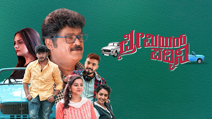 A Poster Of Premier Padmini