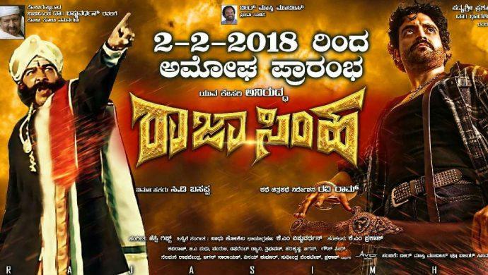 Raja Simha Poster