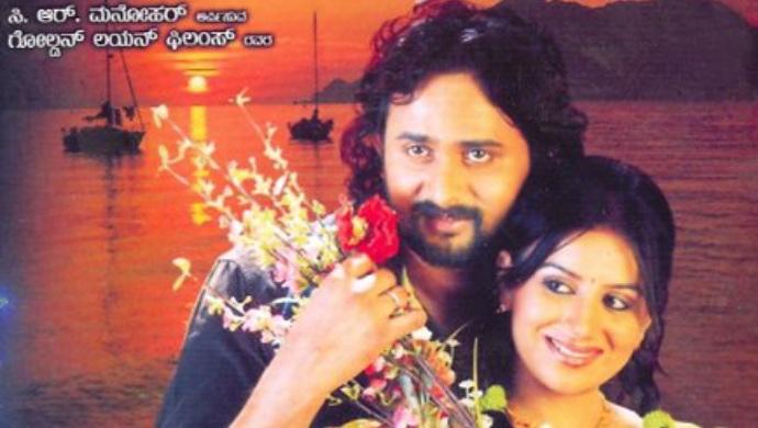A Poster Of Janumada Gelathi