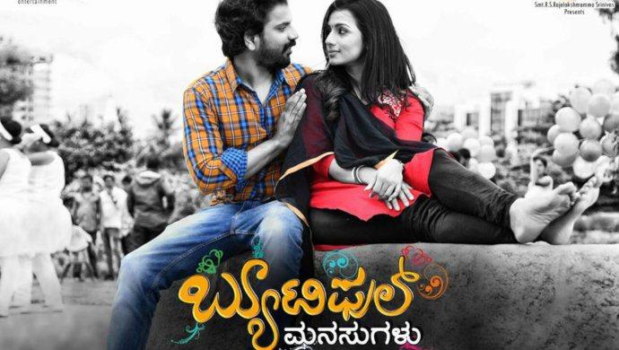 All That You Need To Know To Watch Jayathirtha'sBeautiful Manasugalu