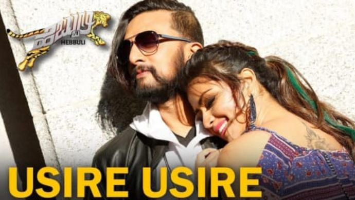 A still from Usire Usire