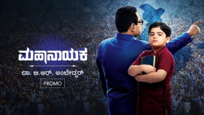 Catch Up With The First Episode Of Mahanayaka Dr BR Ambedkar